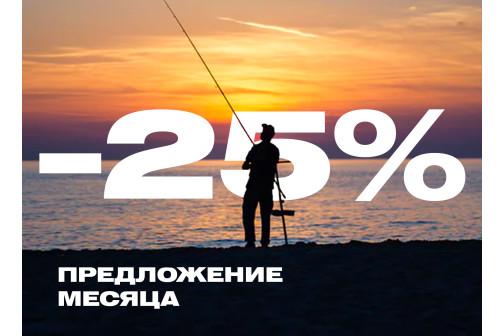 Предложение месяца -25%