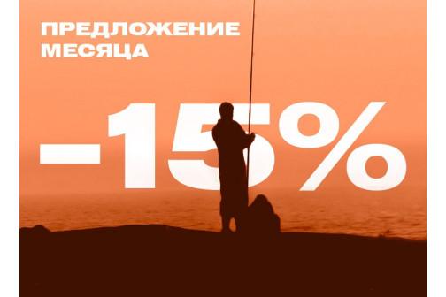 Предложение месяца -15%