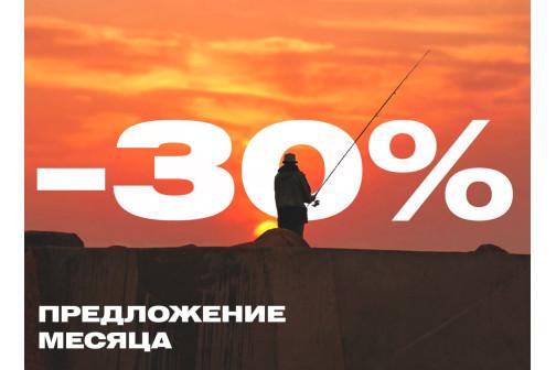 Предложение месяца -30%